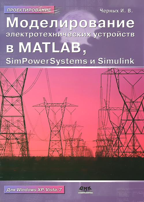 Моделирование электротехнических устройств в Matlab, SimPowerSystems и Simulink ( 978-5-97060-080-1 )