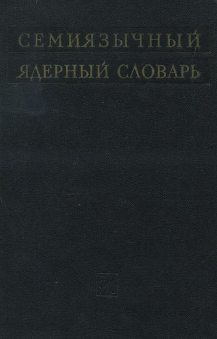 Семиязычный ядерный словарь