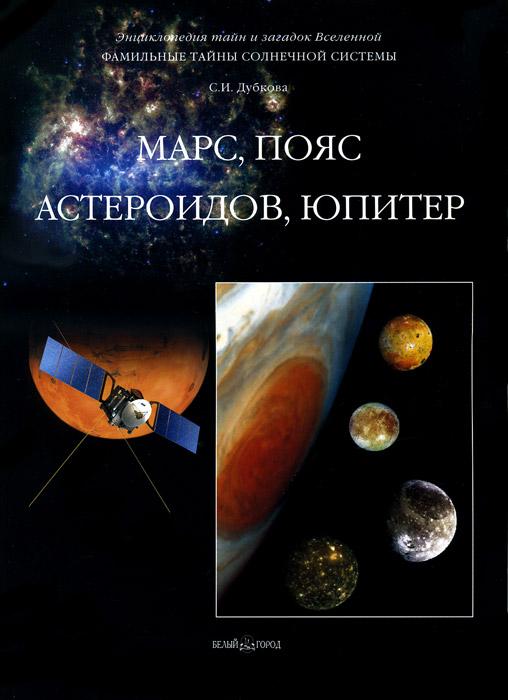 Фамильные тайны Солнечной системы. Марс. Пояс астероидов. Юпитер