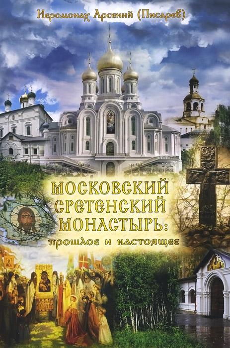 Московский Сретенский монастырь. Прошлое и настоящее ( 978-5-7533-0850-4 )