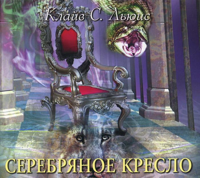 Серебряное кресло (аудиокнига MP3)