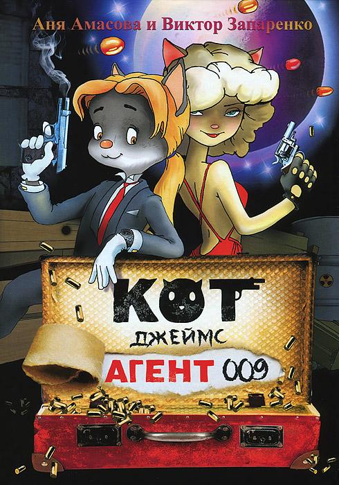 Книга Кот Джеймс. Агент 009