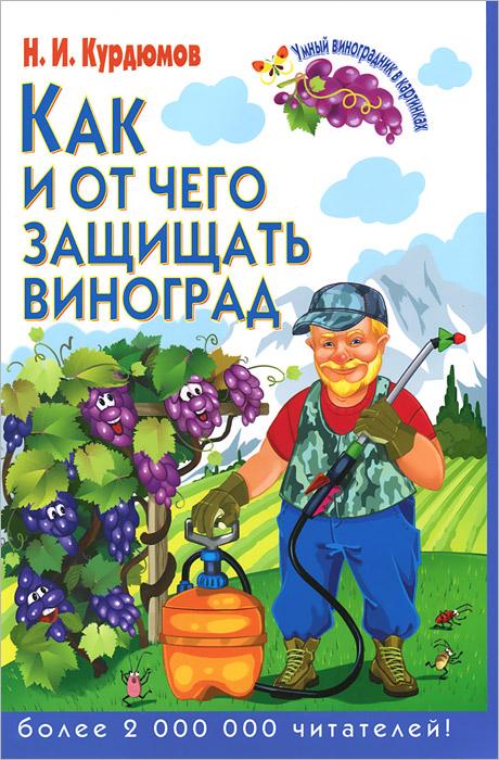 Как и от чего защищать виноград