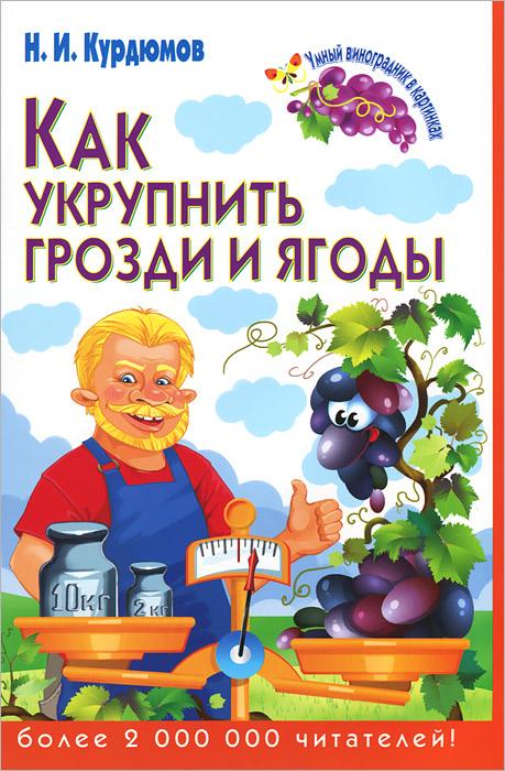Как укрупнить грозди и ягоды ( 978-5-9567-1933-6 )