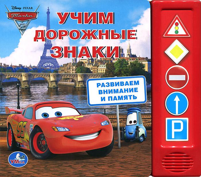 Тачки. Учим дорожные знаки. Книжка-игрушка