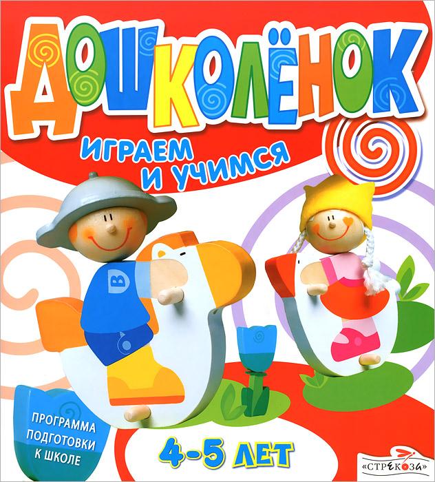 Играем и учимся. 4-5 лет. Программа подготовки к школе12296407Мы представляем вашему вниманию серию обучающих книг Дошколёнок. Эти книги дадут вашему малышу возможность получить знания, умения и навыки, необходимые для его всестороннего развития и помогут вам подготовить ребёнка к школе. Серия состоит из трёх книг, каждая из которых рассчитана на определённый возраст ребёнка (2—3 года, 3—4 года, 4—5 лет). Материал в них дан с учётом возрастных особенностей детей. В дополнение к каждой из книг вы можете приобрести книжку с поделками, рассчитанную на тот же возраст. С её помощью малыш сможет смастерить множество забавных игрушек и подарков к праздникам. Во всех книгах серии вы найдёте полезные советы для родителей. Они помогут вам правильно организовать занятия с ребёнком.