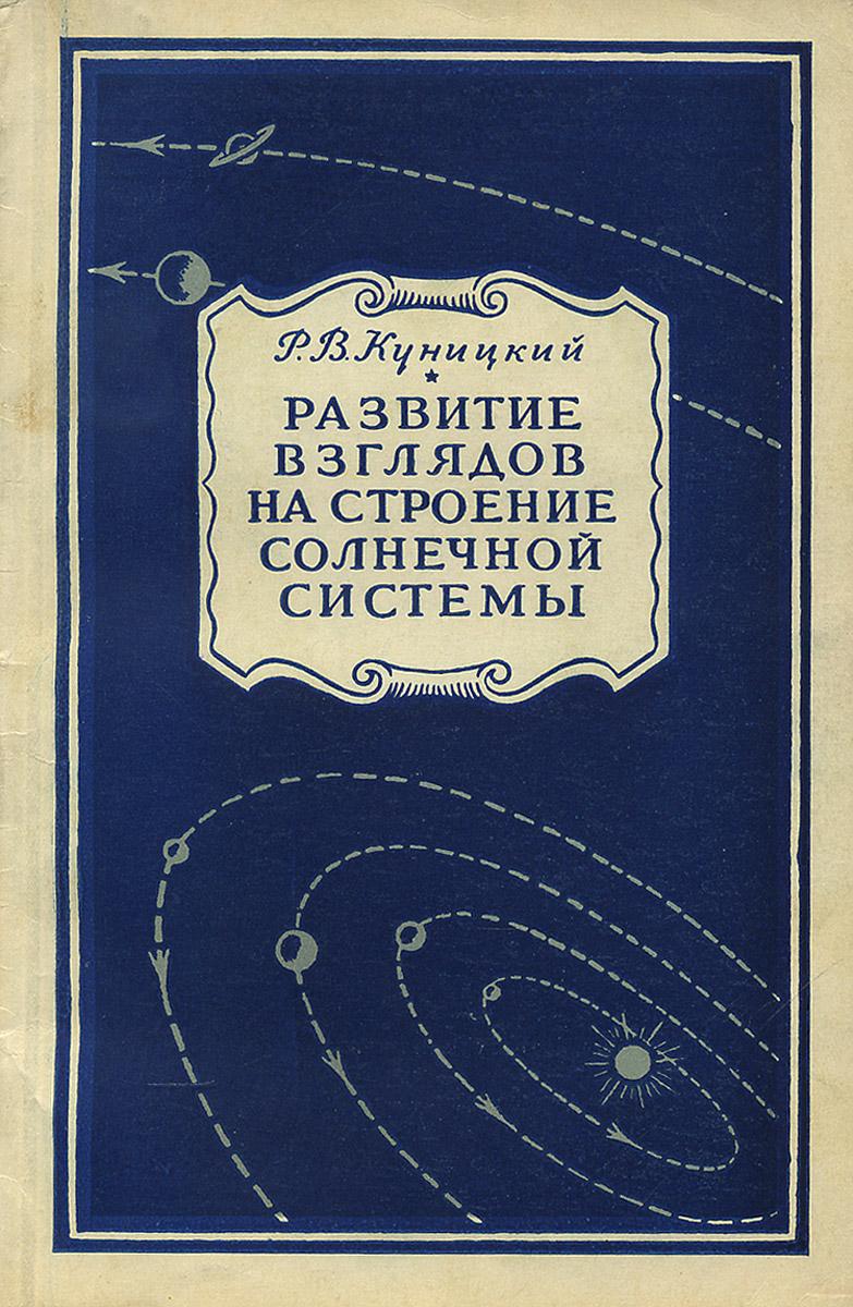 Развитие взглядов на строение солнечной системы