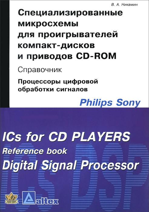 Специализированные микросхемы для проигрывателей компакт-дисков и приводов CD-ROM. Справочник