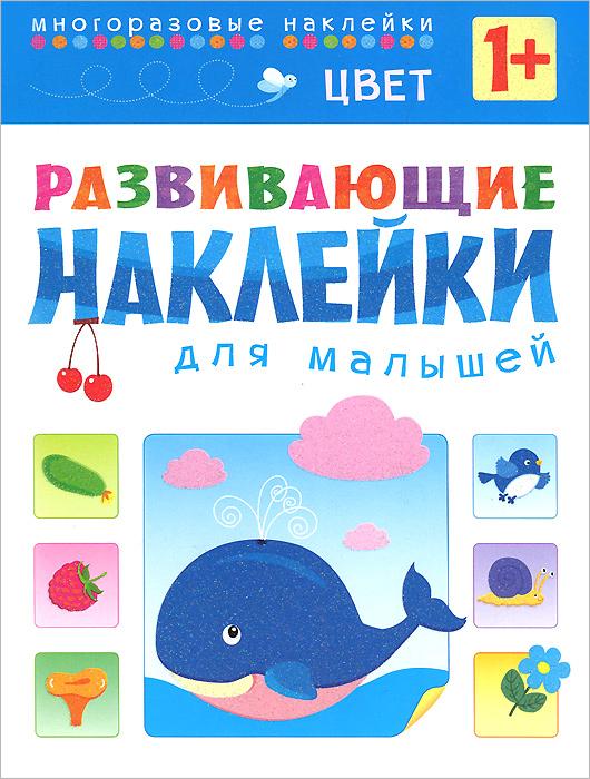 Цвет. Развивающие наклейки для малышей12296407Эта книжка с наклейками предназначена для самых маленьких читателей. Уже в 1 год ребенок способен выполнять задания, приклеивая наклейки в нужное место. Это занятие не только приносит малышу удовольствие и радость, но и способствует развитию речи, интеллекта, мелкой моторики, координации движений, умения находить и принимать решения; расширяет представления об окружающем мире. С помощью этой книги малыш познакомится с основными Цветами, научиться различать и называть их. Наклейки в книге многоразовые, так что ребенок может смело экспериментировать, не боясь ошибиться.