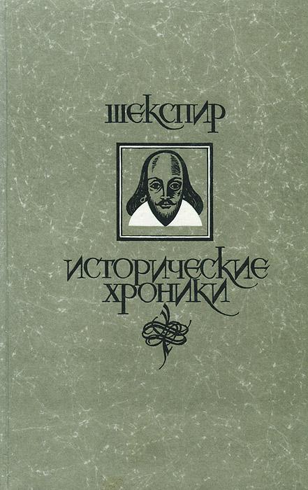 Уильям Шекспир. Исторические хроники