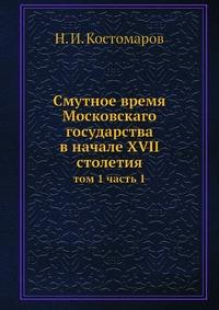 Cмутное время Московского государства в начале XVII столетия