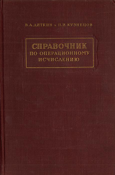 Справочник по операционному исчислению. Основы теории и таблицы формул