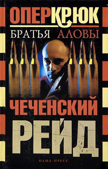 Опер Крюк. Чеченский рейд