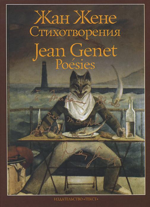 Жан Жене. Стихотворения / Jean Genet: Poesies