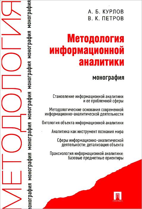 Методология информационной аналитики. Монография ( 978-5-392-13133-4 )