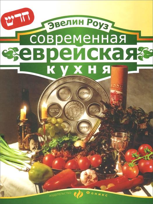 Современная еврейская кухня ( 5-222-01980-2 )
