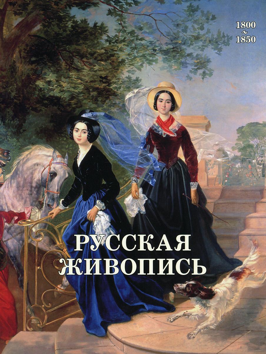 Русская живопись 1800–1850 годов