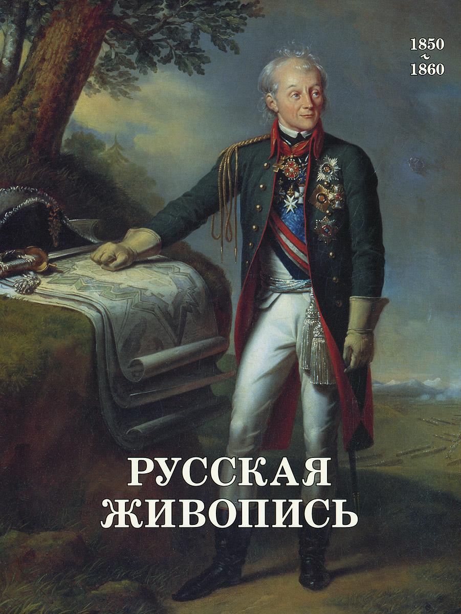 Книга Русская живопись 1850-1860 годов