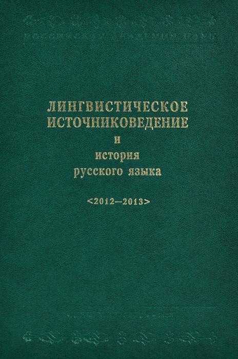 Лингвистическое источниковедение и история русского языка