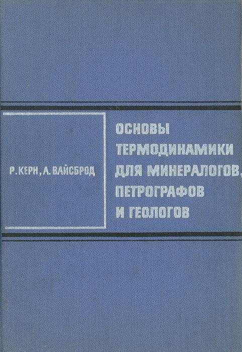 Основы термодинамики для минералогов, петрографов и геологов