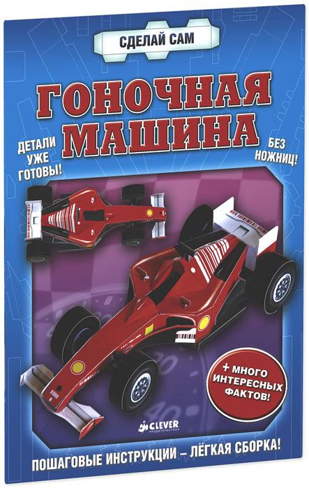 Гоночная машина12296407Что вас ждет под обложкой: Вы просто жизни своей не представляете без скорости? Мечтаете стать участником Формулы-1? Тогда эта книга для вас. В книжке-игрушке ГОНОЧНАЯ МАШИНА вы найдете интересные факты о гонках и спортивных автомобилях, трассах и гран-при, а также узнаете, что обозначают флаги формулы 1 и сможете понять, что чувствует гонщик, садясь за руль своего болида. Ну и самый главный сюрприз нашей замечательной книжки - это настоящий гоночный болид, который вы можете собрать своими руками. Готовые детали и яркие иллюстрации, четкая пошаговая инструкция и… на старт, внимание, марш! Гид для родителей: Познавательная информация о Формуле 1, трассах и флагах этой уникальной гонки, рассказ о гоночном болиде и о том, как устроено его рулевое управление, будет очень интересно детям 7-9 лет… Собирайте гоночный болид и вы отметите, как развивается внимание, фантазия, аккуратности и пространственное мышление вашего ребенка. Изюминки книжки: -...