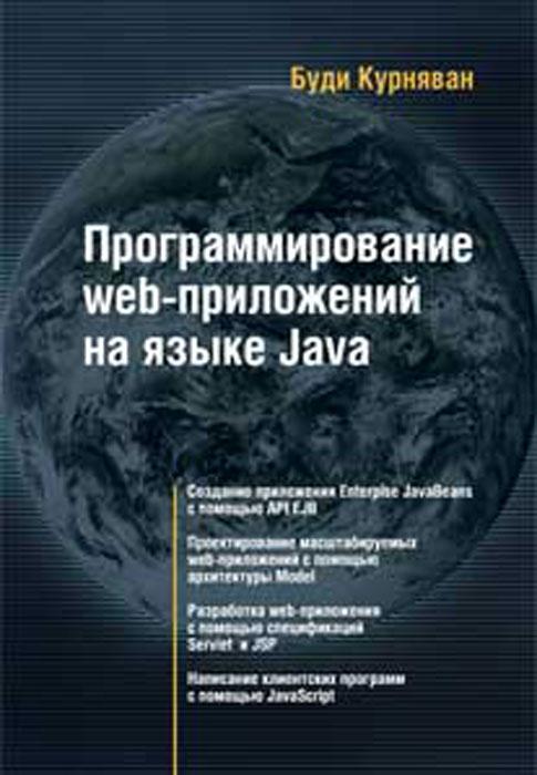 Программирование WEB-приложений на языке Java ( 978-5-85582-296-0 )