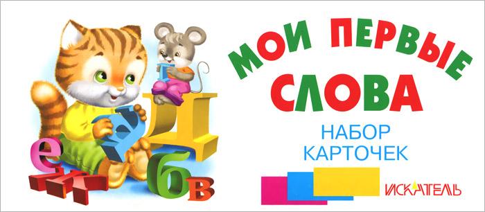 Мои первые слова (набор из 30 карточек) - Е. Кузьмин, Н. Ганина12296407Набор развивающих карточек МОИ ПЕРВЫЕ СЛОВА предназначен для занятий с детьми дома и в детском саду. Карточки направлены на развитие навыков и мышления ребенка, который в недалёком будущем пойдёт в школу. Дети смогут развить речь, память, внимание, воображение. На каждой карточке картинка и небольшое стихотворение для лучшего ознакомления и запоминания слов.