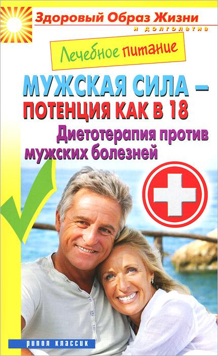 Лечебное питание. Мужская сила - потенция как в 18. Диетотерапия против мужских болезней ( 978-5-386-07141-7 )
