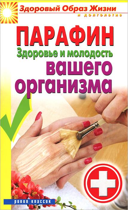 Парафин. Здоровье и молодость вашего организма ( 978-5-386-07155-4 )