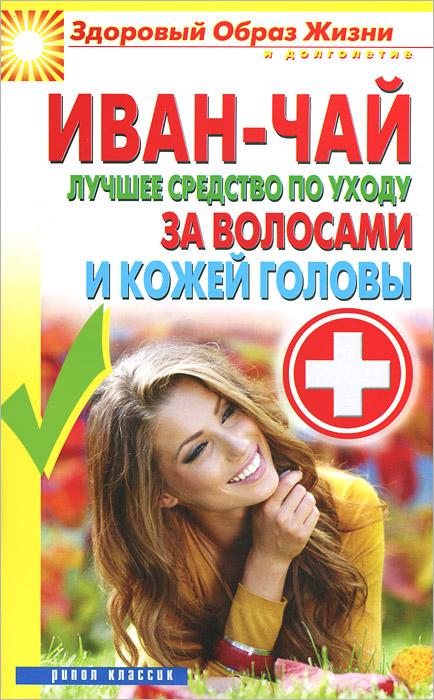 Иван-чай. Лучшее средство по уходу за волосами и кожей головы ( 978-5-386-07158-5 )