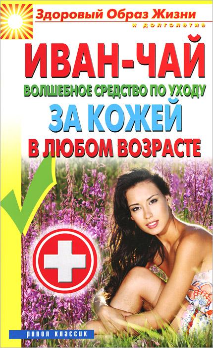 Иван-чай. Волшебное средство по уходу за кожей в любом возрасте ( 978-5-386-07159-2 )
