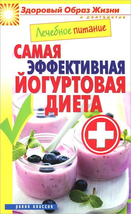 Лечебное питание. Самая эффективная йогуртовая диета ( 978-5-386-07150-9 )