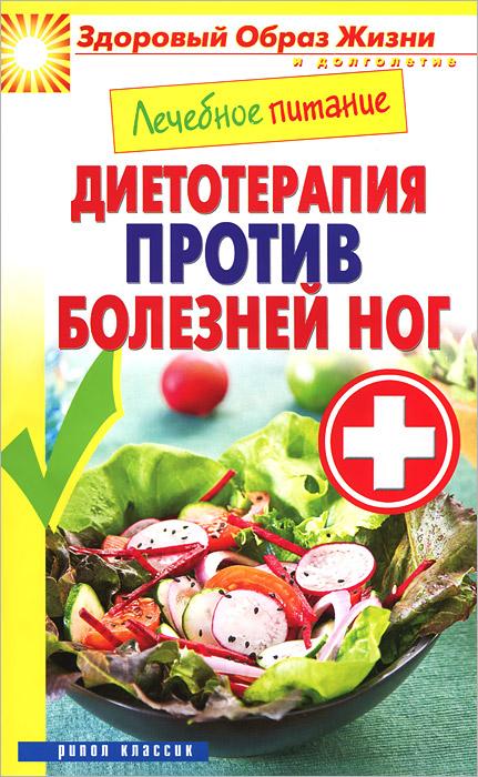Лечебное питание. Диетотерапия против болезней ног ( 978-5-386-07140-0 )