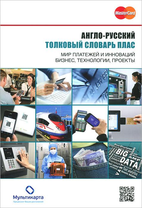 Англо-русский толковый словарь ПЛАС. Мир платежей и инноваций. Бизнес, технологии, проекты