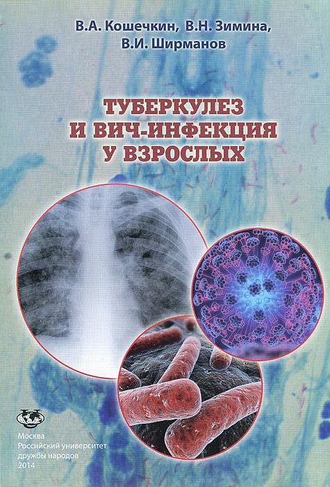 Туберкулез и ВИЧ-инфекция у взрослых. Учебное пособие ( 978-5-209-05543-3 )