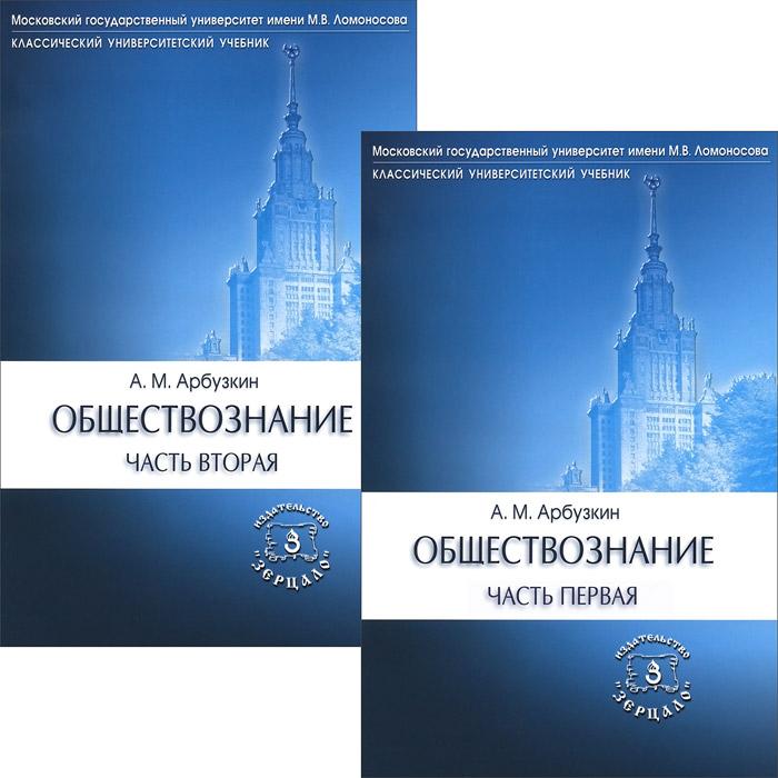 Обществознание. Учебное пособие (комплект из 2 книг)