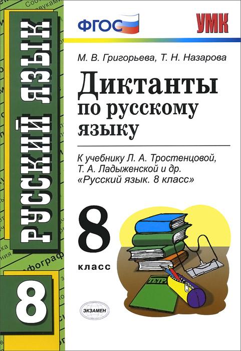 �������� �� �������� �����. 8 �����