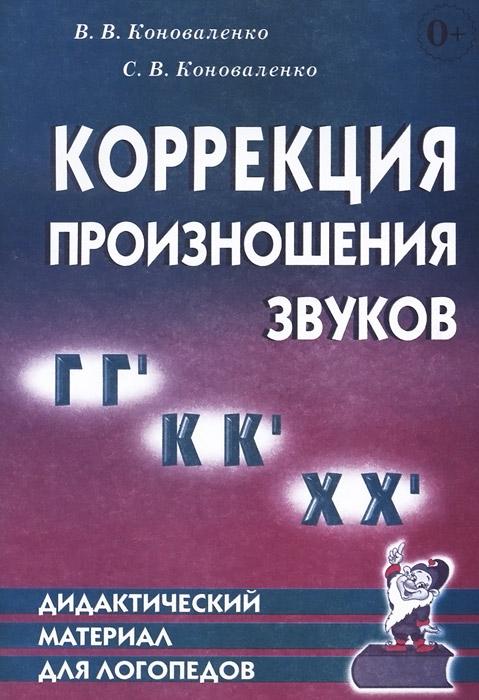 Коррекция произношения звуков Г, Гь, К, Кь, Х, Хь. Дидактический материал ( 978-5-91928-679-0 )