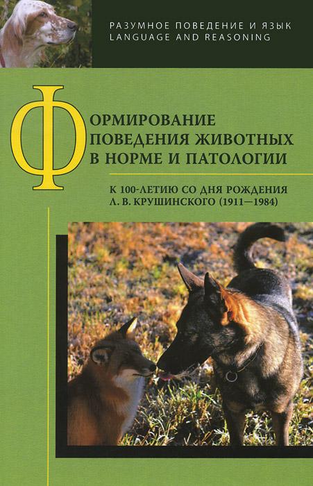 Формирование поведения животных в норме и патологии. К 100-летию со дня рождения Л. В. Крушинского (1911-1984)