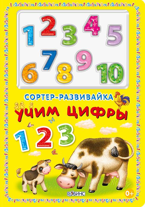 Учим цифры. Сортер-развивайка12296407Сортер-развивайка УЧИМ ЦИФРЫ - уникальный набор, включающий в себя картонные пазлы с десятью основными цифрами и числами, а также книгу-игровое поле с заданиями для малыша. На страницах книги ребенок найдет иллюстрации, веселые стихи о каждой цифре и рядом с ними специальное углубление, в которое малыш должен поместить правильную цифру-пазл. Сортер-развивайка предназначен для детей от 1 года и способствует развитию у них мелкой моторики, зрения, памяти и внимания, мышления и логических способностей.