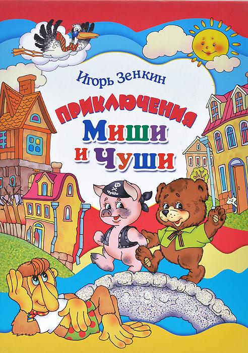 Приключения Миши и Чуши12296407Спешим сообщить, что в литературном мире появились весьма симпатичные герои, причем рожденные не на берегах туманного Альбиона и не в фантазиях американских выпекателей книг, а у нас, в России. Медвежонок Миша, согласно утверждению писателя Игоря Зенкина, родился недалеко от города Новосокольники Псковской области. Там же он познакомился с Медведядей и своим лучшим другом - беспризорным поросенком Чушей. Каких только происшествий не случалось с этой веселой компанией! И рыбок-то из аквариума Миша и Чуша спасали, и Нобелевскую премию получали, и даже пытались улететь в космос… В общем, с этой компанией не заскучаешь. Так что берите книгу в руки и присоединяйтесь к ПРИКЛЮЧЕНИЯМ МИШИ И ЧУШИ.