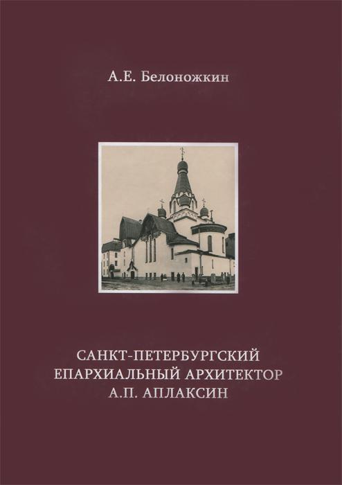 Санкт-Петербургский епархиальный архитектор А. П. Аплаксин