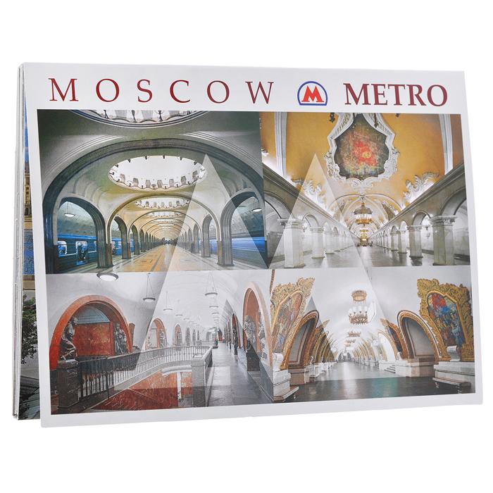 Московкое метро (набор из 16 открыток) / Moscow Metro: A Collection of 16 Postcard