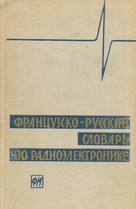 Французско-русский словарь по радиоэлектронике