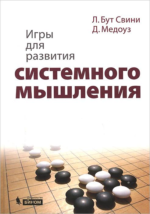 Игры для развития системного мышления