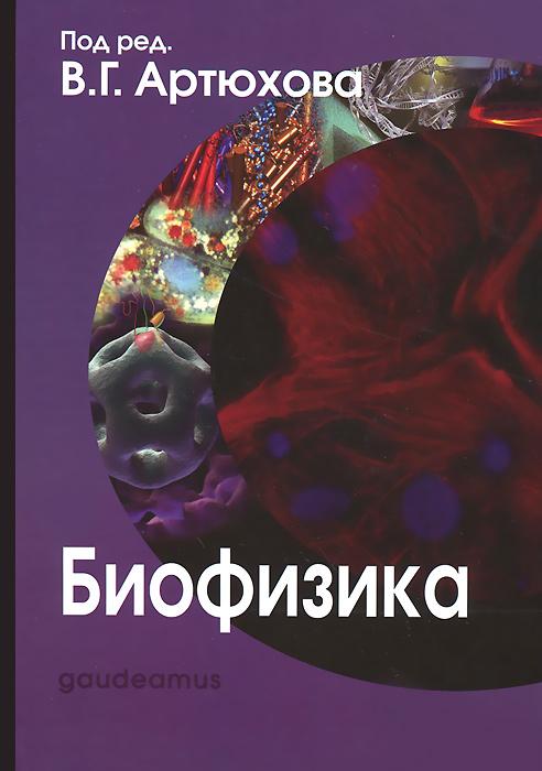 Биофизика. Учебник12296407Настоящий учебник дает систематическое изложение основ современной биофизической науки в соответствии с требованиями государственных стандартов образования. Книга включает главы, посвященные истории развития биофизики, методологии, физико-химическим методам исследования биосистем; кинетике и термодинамике биологических процессов; структуре и закономерностям функционирования биосистем на микро- и наноуровнях, механизмам воздействия на биосистемы ионизирующей радиации. Особое внимание авторы уделили освещению таких актуальных направлений, как механизмы гомеостаза, регуляция синтеза и активности белков-ферментов, эндогенные низкомолекулярные биорегуляторы; проблематика мембранологии изложена с использованием новейших данных биофизических исследований. Учебник предназначен для студентов-биологов, но может быть использован и студентами других специальностей, в частности медицинских, фармацевтических и сельскохозяйственных.