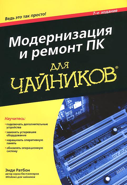 Модернизация и ремонт ПК для чайников