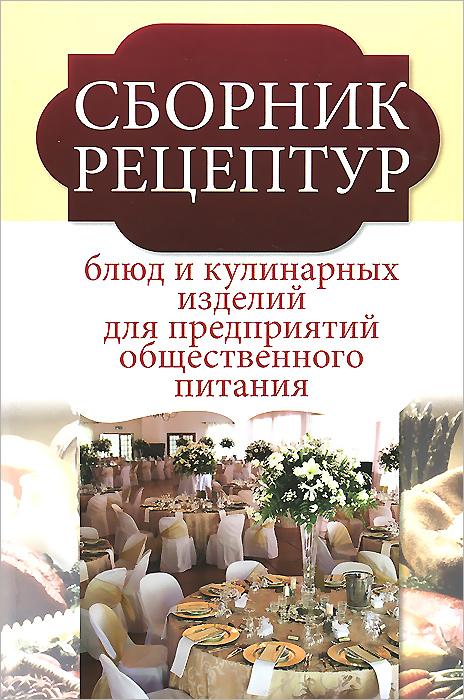 Сборник рецептур блюд и кулинарных изделий для предприятий общественного питания ( 978-5-98879-132-4 )