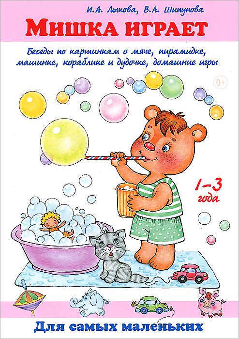 Мишка играет. Беседы по картинкам о мяче, пирамиде, машинке, кораблике и дудочке. Домашние игры12296407Книжки про игрушки - одни из самых любимых у малышей. Ведь и мячики, и пирамидки, и кубики, и разные зверята окружают их почти с рождения. В этой книге мы поможем вам познакомить ребенка с различными игрушками и самыми любимыми играми (или напомнить о них). Цель этих игр - подарить малышу новые ощущения, важную информацию о мире. Ведь чем больше такой информации, чем она разнообразнее, тем быстрее развивается психика, более гибким становится мышление ребенка.