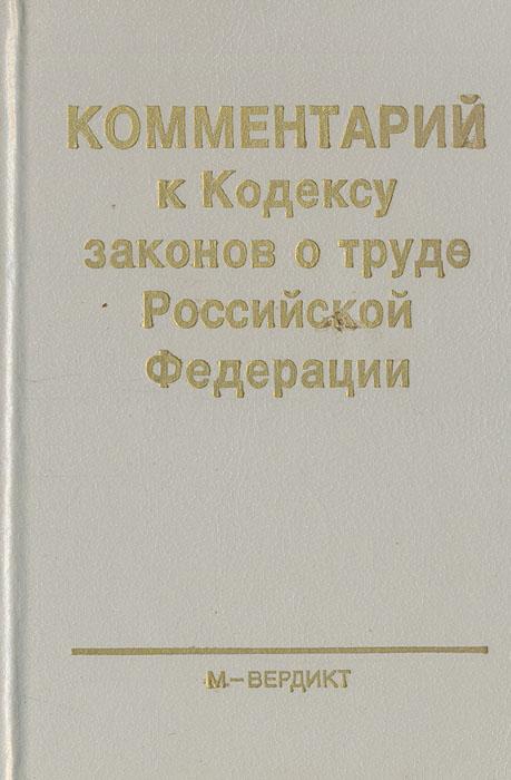 Комментарий к Кодексу законов о труде РФ (с изменениями и дополнениями на 25 сентября 1992 г.)
